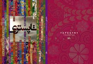 کتاب تاپستری