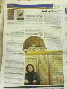 مصاحبه روزنامه صبا