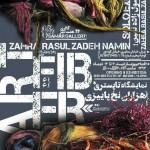 هزاران نخ پاییزی/نمایشگاه تاپستری زهرا رسولزاده